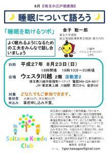 150823 8月埼玉小江戸倶楽部 案内状