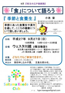150927【案内状】9月埼玉小江戸倶楽部「食」小池宙先生