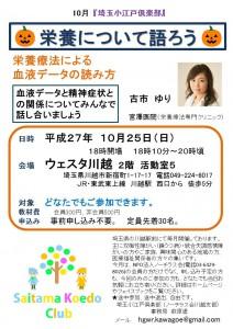 151025 10月埼玉小江戸倶楽部 案内状