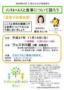 151115 11月埼玉小江戸倶楽部 案内状 1枚目