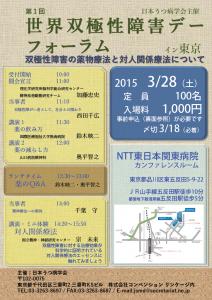 20150216世界双極性障害デー(poster)表