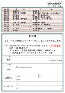 20150216世界双極性障害デー(poster)裏